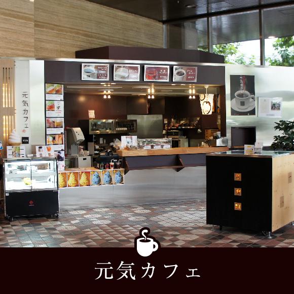 元気カフェ
