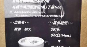 2019.6.22 新さっぽろ音楽の日~